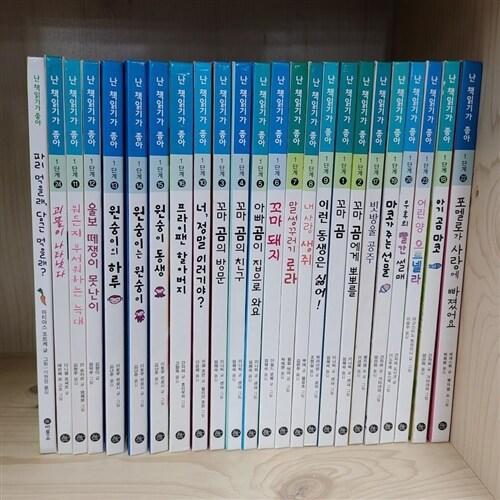 [중고] 비룡소 난 책읽기가 좋아 시리즈 1단계 24권(1~24) 최상급