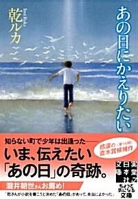あの日にかえりたい (實業之日本社文庫) (文庫)