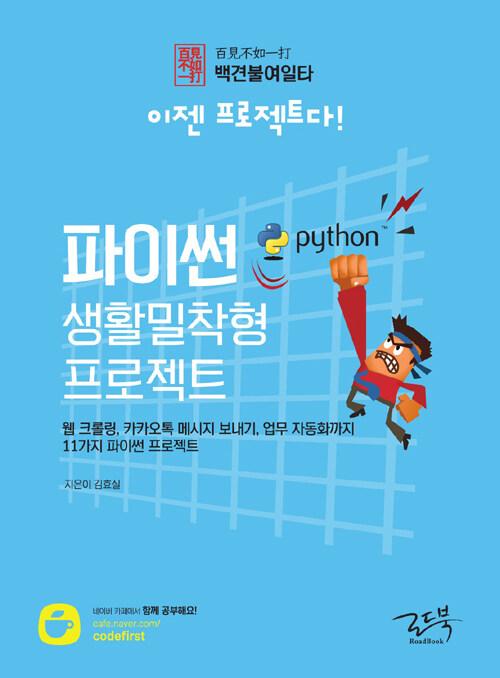 파이썬 생활밀착형 프로젝트 : 웹 크롤링, 카카오톡 메시지 보내기, 업무 자동화까지 11가지 파이썬 프로젝트