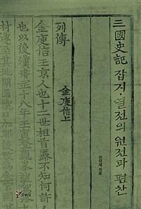 三國史記 잡지·열전의 원전과 편찬