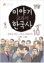 이야기 교과서 한국사 10