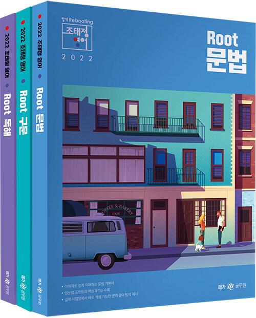 2022 조태정 영어 루트(Root) 문법 / 구문 / 독해 세트 - 전3권