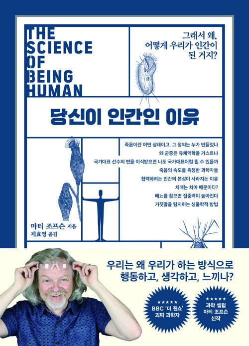당신이 인간인 이유 : 그래서 왜, 어떻게 우리가 인간이 된 거지?