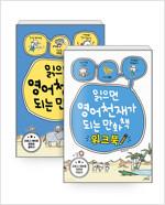 [세트] 읽으면 영어천재가 되는 만화책 + 워크북 세트 - 전2권