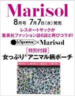 Marisol(マリソル) 2021年 8 月號 [雜誌]