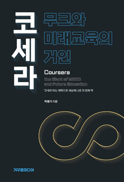 코세라 : 무크와 미래교육의 거인 : '코세라'라는 제목으로 세상에 나온 첫 번째 책