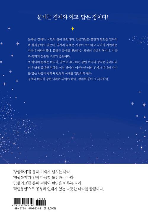 세계의 미래를 가장 먼저 만나는 대한민국 : 우리 모두가 별처럼 빛나는 나라