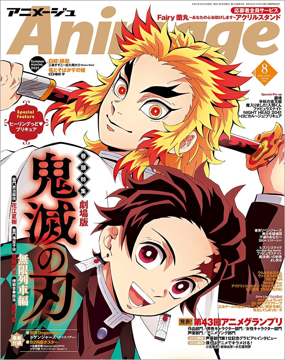 Animage(アニメ-ジュ) 2021年 8 月號 [雜誌]