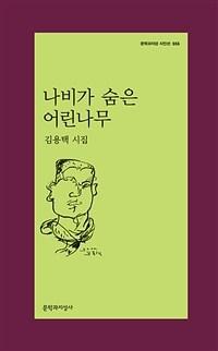 나비가 숨은 어린나무 – 김용택 시집