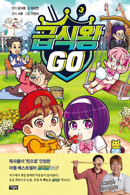 급식왕 GO 3
