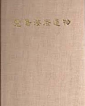 [중고] 완도해저유물 (발굴보고서) (1985 초판)