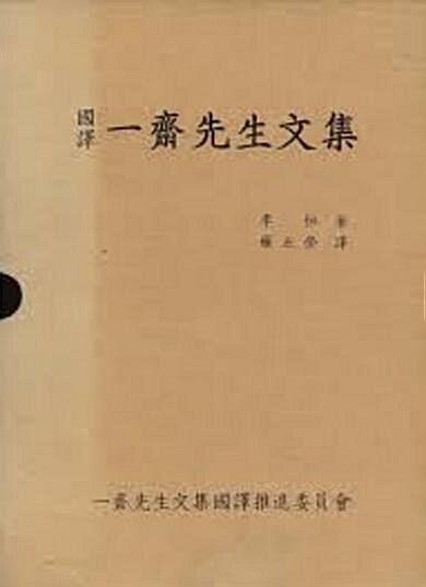 [중고] 국역 일재선생문집 (2002 초판)