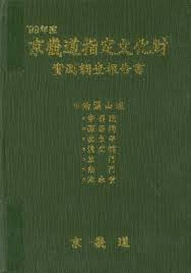 [중고] 1999년도 경기도지정문화재 실측조사보고서 - 남한산성