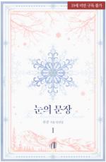 [세트] [GL] 눈의 문장 (총2권/완결)