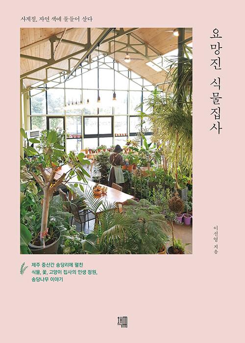 요망진 식물집사