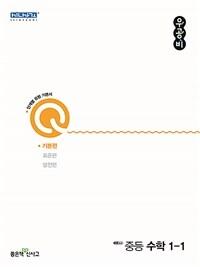 신사고 우공비Q 중등 수학 1-1 기본편 (2022년)