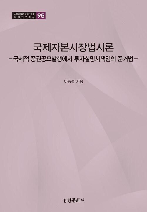 국제자본시장법시론 : 국제적 증권공모발행에서 투자설명서책임의 준거법