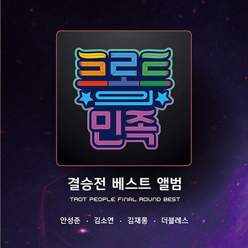 트로트의 민족 결승전 베스트 앨범