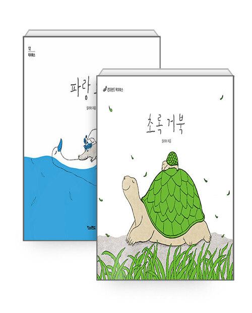 [세트] 파랑 오리 + 초록 거북 - 전2권