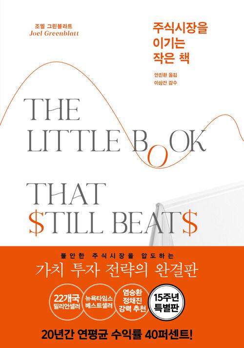 주식시장을 이기는 작은 책