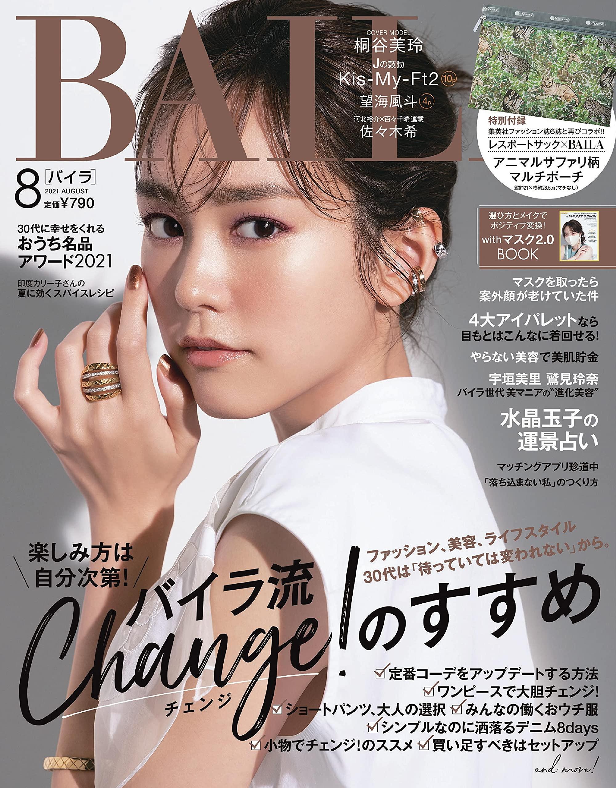 BAILA (バイラ) 2021年 08月號 [雜誌]