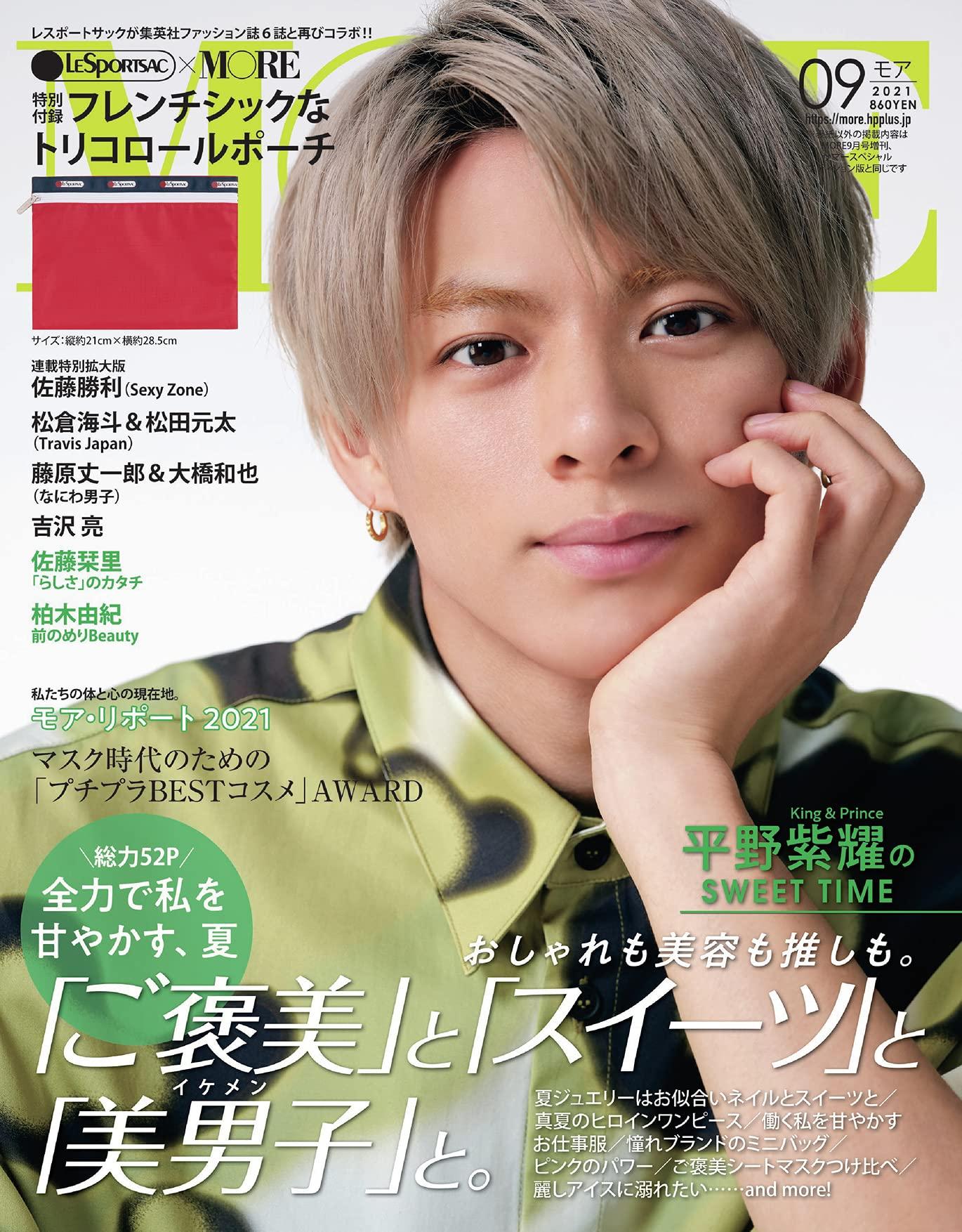 MORE (モア) 2021年 09月號 (雜誌, 月刊)