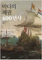 바다의 패권 400년사