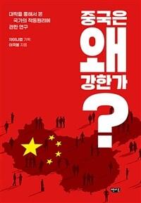 중국은 왜 강한가? : 대학을 통해서 본 국가의 작동원리에 관한 연구
