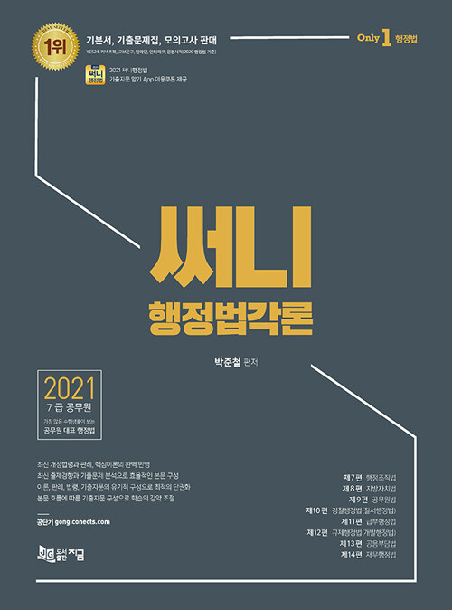 2021 써니 행정법각론 (기출지문 암기 App 이용쿠폰 제공)