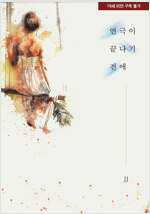[GL] 연극이 끝나기 전에