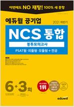 2021 하반기 에듀윌 공기업 NCS 통합 봉투모의고사 6 + 3회