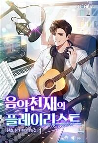 [세트] 음악천재의 플레이리스트 (총8권/완결)