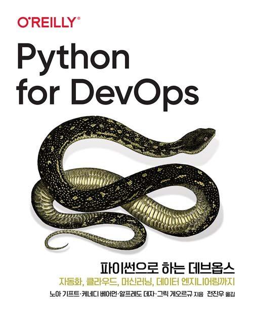 파이썬으로 하는 데브옵스 : 자동화, 클라우드, 머신러닝, 데이터 엔지니어링까지