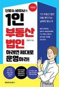 신방수 세무사의 1인 부동산 법인 하려면 제대로 운영하라!