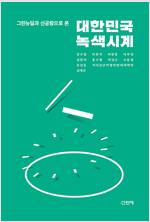 대한민국 녹색시계