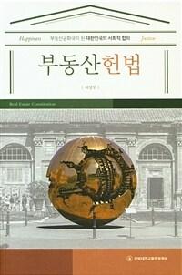부동산헌법 : 부동산공화국이 된 대한민국의 사회적 합의