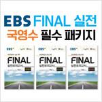 [세트] EBS Final 실전 국영수 필수 패키지 세트 - 전3권 (8절) (2021년)
