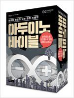 아두이노 바이블 세트 - 전4권