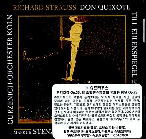 [수입] 슈트라우스: 돈키호테 Op.35, 틸 오일렌슈피겔의 유쾌한 장난 Op.28