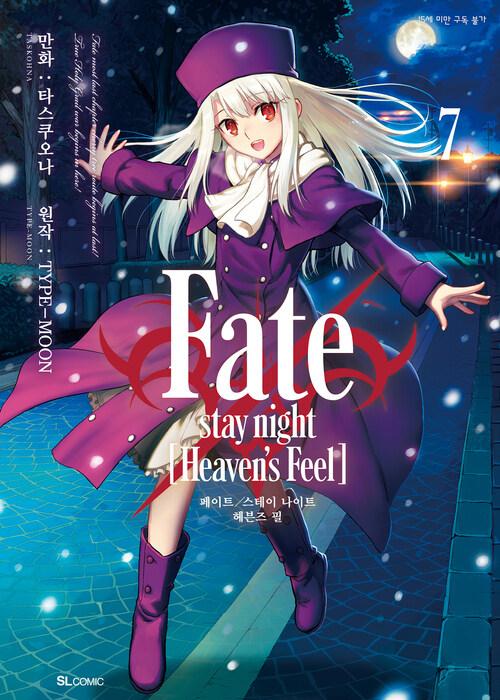 [고화질] Fate/stay night [Heavens Feel] 07