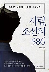사림, 조선의 586 : 그들은 나라를 어떻게 바꿨나?