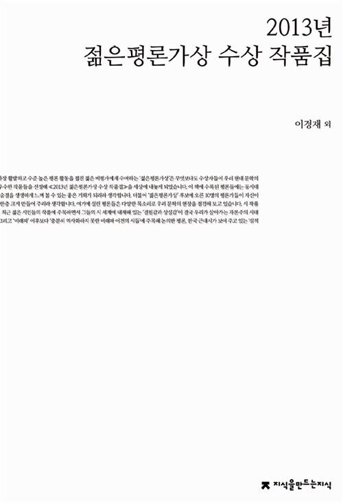 2013 젊은평론가상 수상 작품집