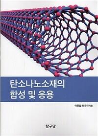 탄소나노소재의 합성 및 응용