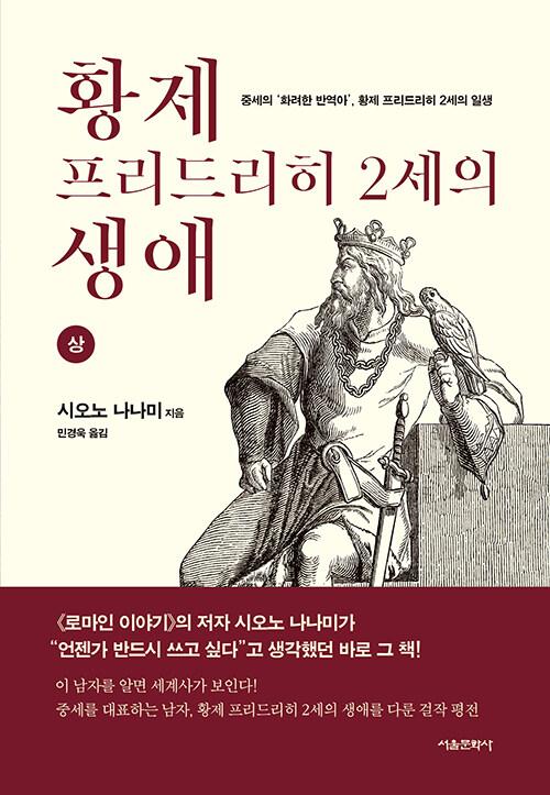 황제 프리드리히 2세의 생애 (상)