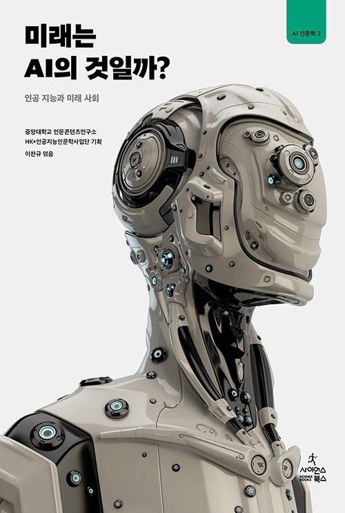 미래는 AI의 것일까?