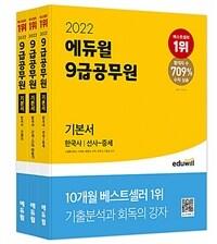 2022 에듀윌 9급 공무원 기본서 한국사 세트 - 전3권