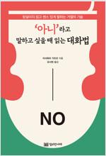 '아니'라고 말하고 싶을 때 읽는 대화법