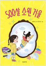 500살 소원 거울