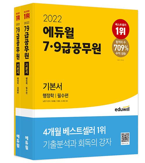 2022 에듀윌 7.9급 공무원 기본서 행정학 - 전3권