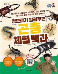 (정브르가 알려주는) 곤충 체험 백과:장수풍뎅이, 사슴벌레, 타란툴라, 전갈, 지네를 잘 키우고 싶은 어린이를 위한 생태도감